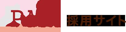 PMK採用サイト